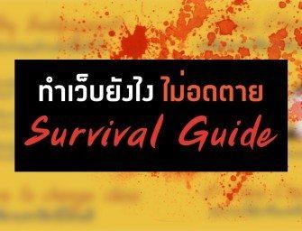 [Slide ภาษาไทย] เล่าประสบการณ์… ทำเว็บยังไงไม่ให้อดตาย !!