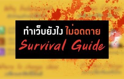 web developer survival guide