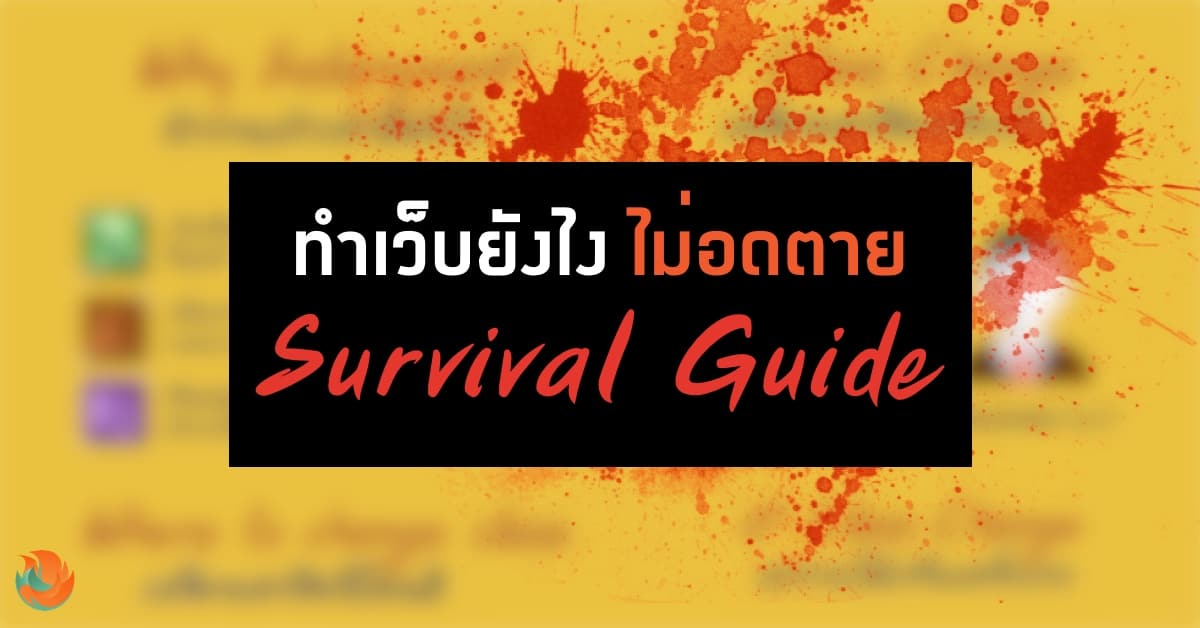 web developer survival guide