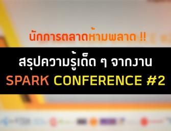 สรุปความรู้จากงาน Spark Conference 2015 นักการตลาดต้องอ่าน !!