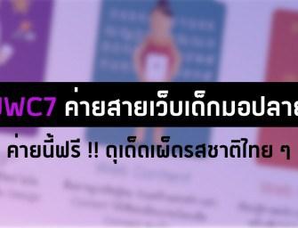 JWC 7 ค่ายสายเว็บสำหรับเด็กมอปลาย ดุเด็ดเผ็ดรสชาติไทย ๆ !!