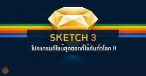 sketch 3 designil