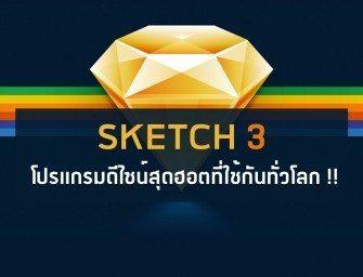 แนะนำ Sketch 3 โปรแกรมออกแบบ UI Design สุดฮอตที่ใช้กันทั่วโลก !!