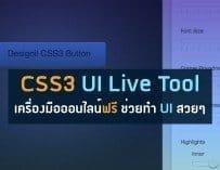 [FREE] UI Live Tools – เครื่องมือช่วยทำ UI สวย ๆ ด้วย CSS3 ฟรี !!