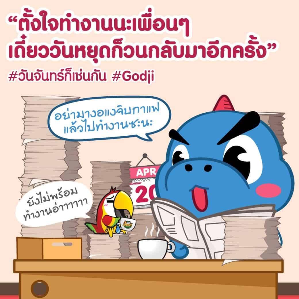 ตัวอย่างการ์ตูนน่ารัก ๆ จาก LINE PTT Group