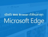 Microsoft เปิดตัวเว็บบราวเซอร์ตัวใหม่ Microsoft Edge (มีวีดิโอ)