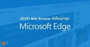 microsoft edge web browser