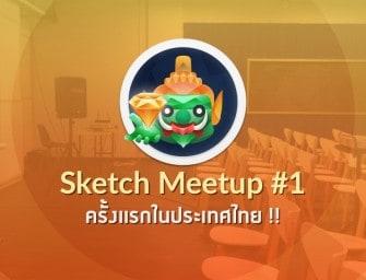 ชวนนักออกแบบ UI Designer มางาน Sketch Meetup ครั้งที่ 1