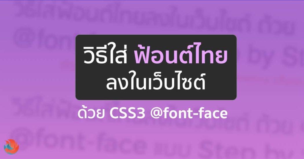 วิธีใส่ฟ้อนต์ไทยลงในเว็บไซต์ ด้วย CSS3 @font-face แบบง่าย ๆ !!