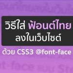 สอนใส่ฟ้อนต์ภาษาไทย Web Font