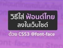 วิธีใส่ฟ้อนต์ไทยลงในเว็บไซต์ ด้วย CSS3 @font-face แบบ Step by Step
