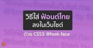 css3 thai font face webfont