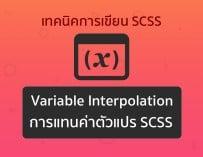 เทคนิคการใช้ Variable Interpolation ใน SCSS