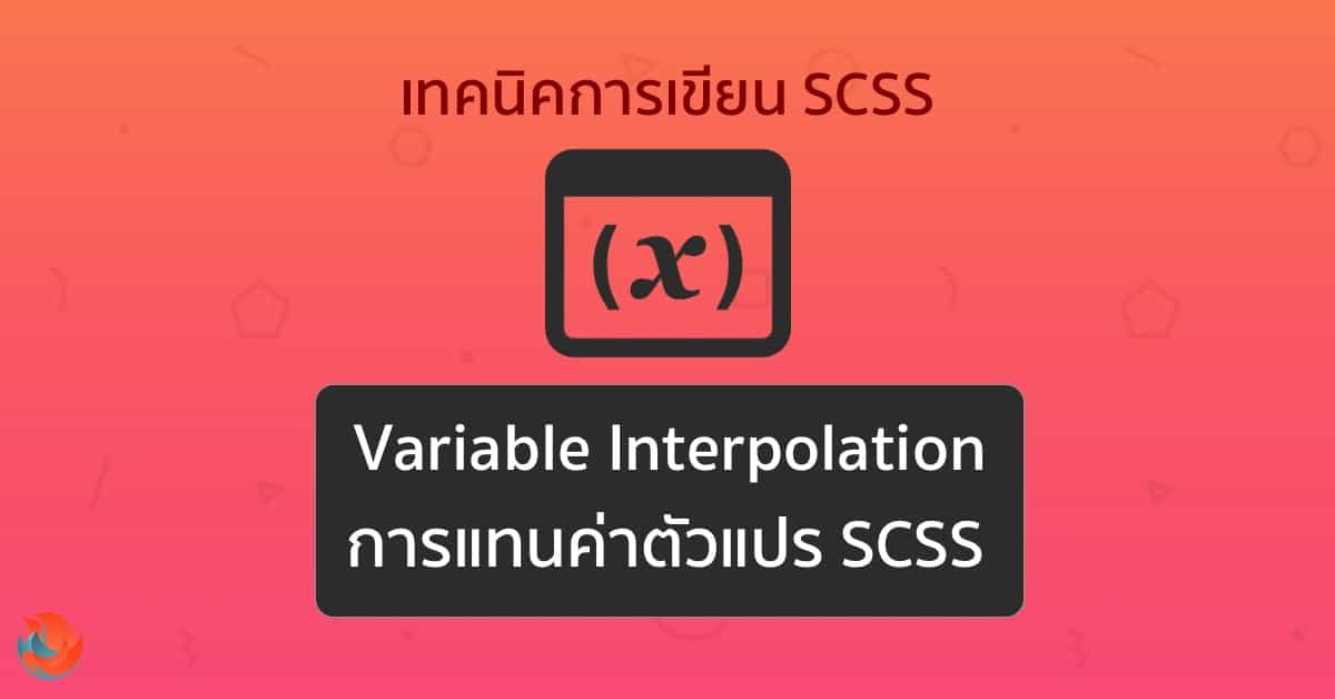 designil scss variable interpolation