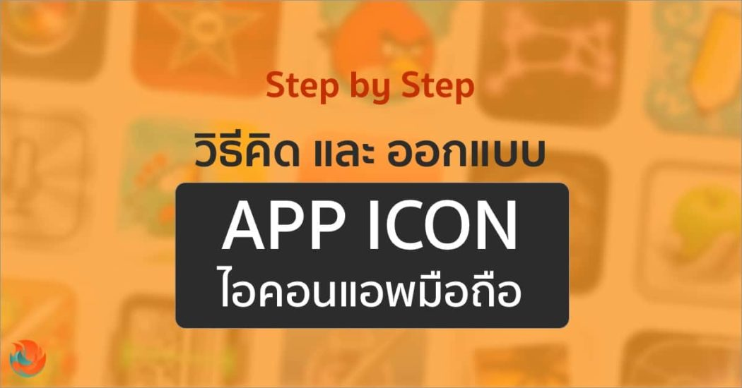 mobile-app-icon-design