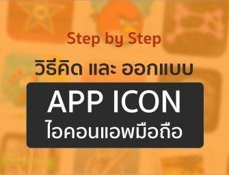 วิธีคิด และออกแบบ App Icon ของแอพมือถือ iPhone / Android