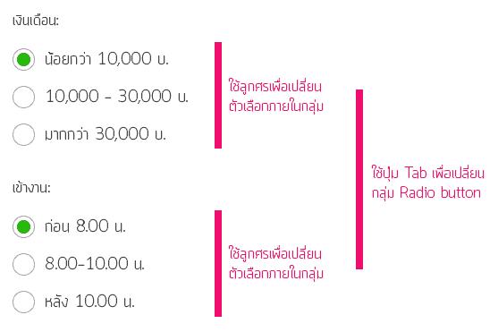three-ui-components-15