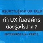 การทำ UX ในองค์กร