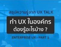 ทำ UX ในองค์กรใหญ่ ต้องรู้อะไรบ้าง – สรุปความรู้ดี ๆ จากงาน UX Talk 02 Part 1