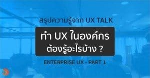 ux talk enterprise 1