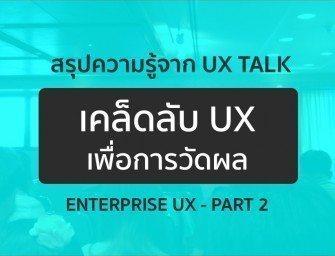เคล็ดลับ UX Design เพื่อการวัดผล – สรุปความรู้ดี ๆ จากงาน UX Talk 02 Part 2