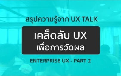 ux talk enterprise metric 2