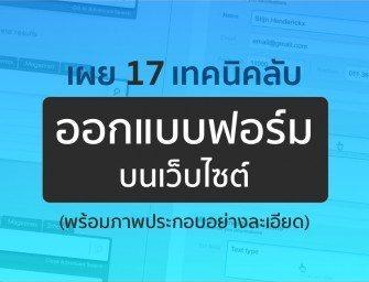 เผย 17 เทคนิคลับ สำหรับออกแบบฟอร์มบนเว็บไซต์ที่คุณต้องรู้ !! (มีรูปประกอบ)
