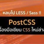 PostCSS คืออะไร วิธีใช้