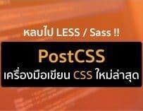 PostCSS เครื่องมือเขียน CSS แบบใหม่ ที่มาแรงแซง LESS & Sass !!