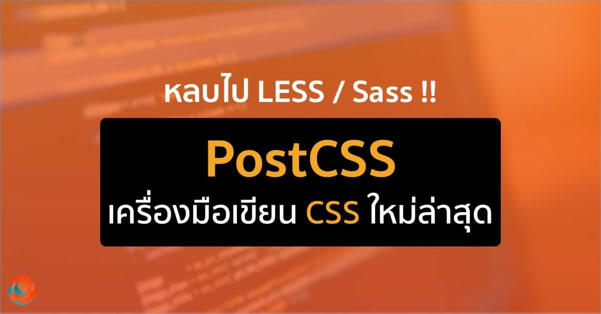 postcss less scss
