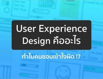 User Experience Design (UXD) คืออะไร ทำไมคนชอบเข้าใจผิด !?