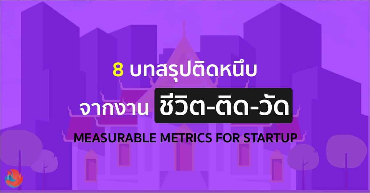 8 startup metrics