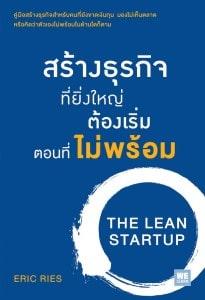 หนังสือ Lean Startup ชื่อดัง แปลเป็นไทยโดยสำนักพิมพ์ Welearn