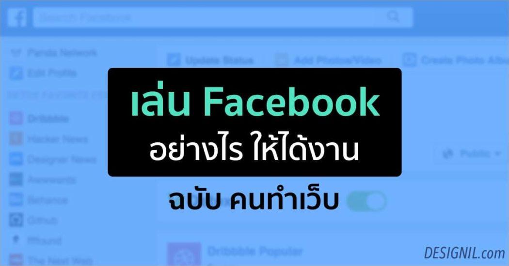facebook-detox-designil