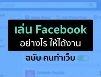 เล่น Facebook อย่างไรให้ได้งาน ฉบับคนทำเว็บ & Web Designer