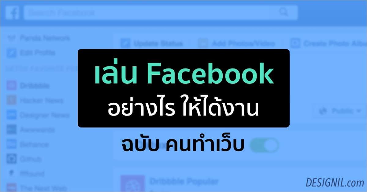 facebook detox designil