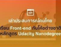 [เล่าประสบการณ์] เรียน Front-end Web Developer กับโค้ชต่างประเทศ หลักสูตร Udacity Nanodegree !!