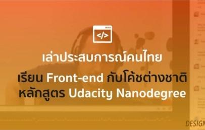 front end development nanodegree 2