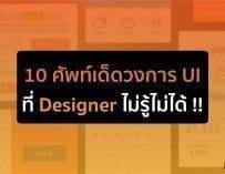 10 คำศัพท์เด็ดวงการ UI Design ที่ไม่รู้ไม่ได้ !!