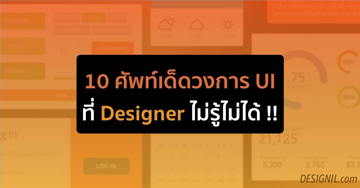user interface top words