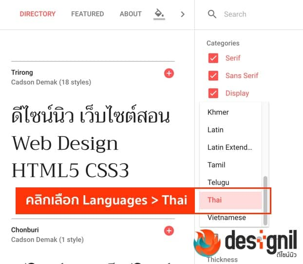 how to change the font with google font in html