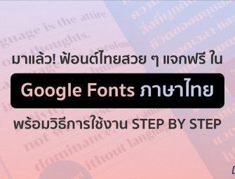 ฟ้อนต์ไทยสวย ๆ ใน Google Fonts ใช้ฟรี 100% !! พร้อมวิธีการใช้งานทีละขั้นตอน