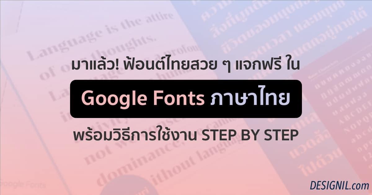 free thai fonts google cadsondeemak