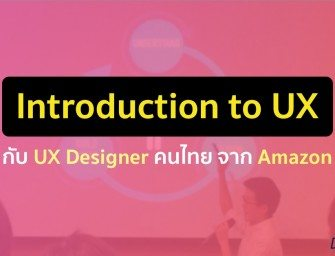 Intro to UX: กับคุณดาริน User Experience Designer แห่ง Amazon.com