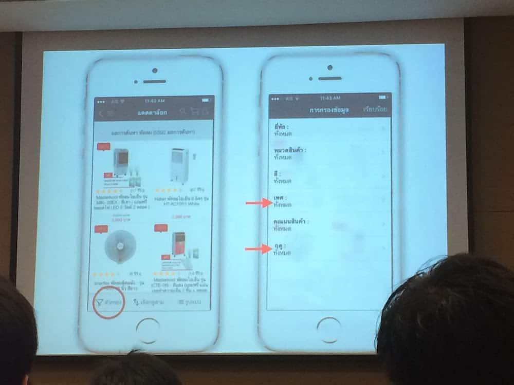 ตัวอย่าง UX ที่ไม่ดี ในแอพ Lazada