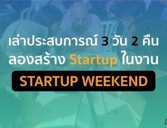 Startup Weekend แค่ 3 วัน 2 คืน ก็เหมือนได้ลองสร้าง Startup จริงๆ