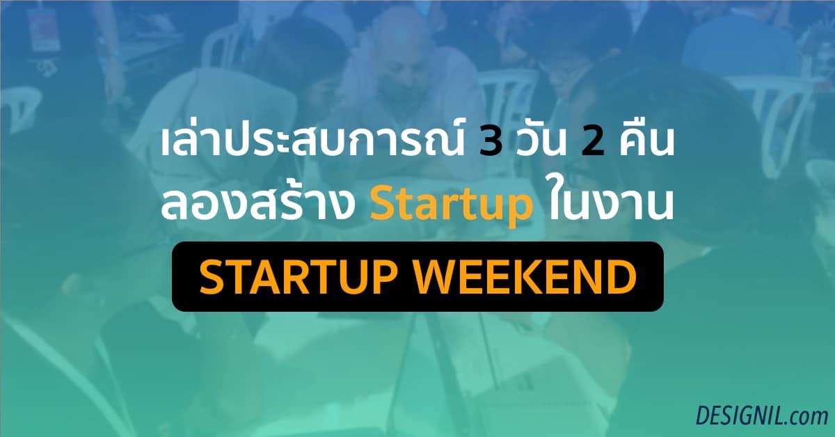 startup weekend education