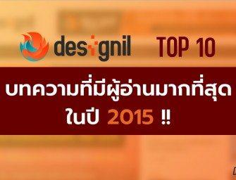 10 อันดับ บทความ Designil.com ที่มีผู้อ่านมากที่สุดในปี 2015 !!
