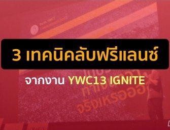 [สรุป] 3 เทคนิคลับสำหรับฟรีแลนซ์ จากงาน YWC13 Ignite