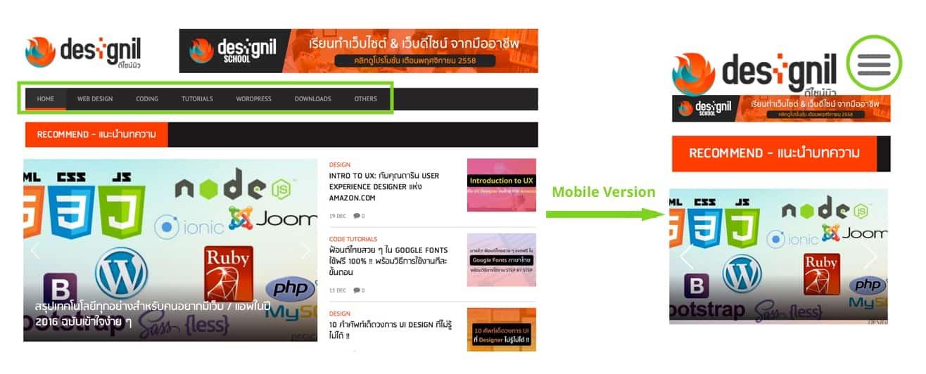 ตัวอย่างของ Hamburger Menu บนเว็บไซตื Designil